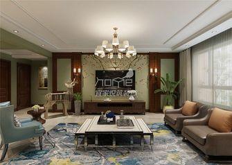 140平米四室一厅美式风格客厅装修图片大全