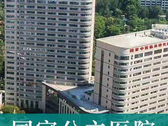 河南中医药大学第一附属医院整形科