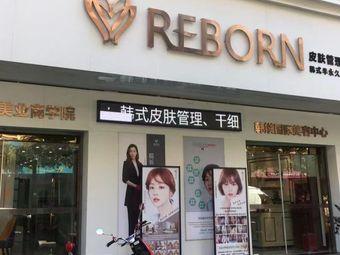 韩媄国际美容中心