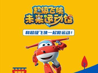 超级飞侠未来运动馆(温州吾悦校区)