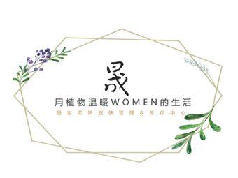 晟世柔姸IFA皮肤芳疗生活馆