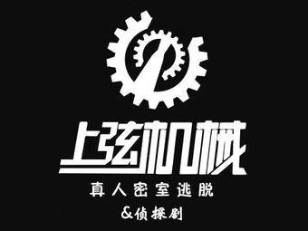 上弦机械密室·实景探案馆(嘉定店)