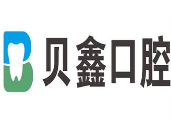 新都贝鑫口腔诊所