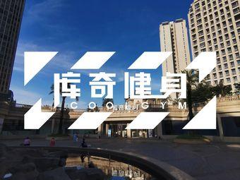 库奇健身(铜锣湾店)