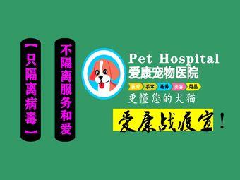 爱康宠物医院(刺桐路总院)