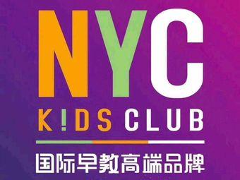 NYC纽约国际儿童俱乐部(中天健店)