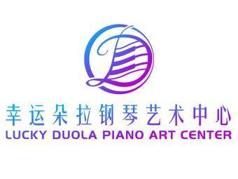 幸运朵拉钢琴艺术中心