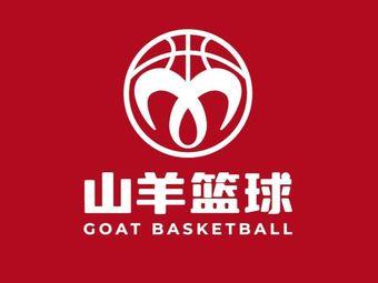 山羊篮球(城东校区)