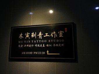 木寅刺青工作室