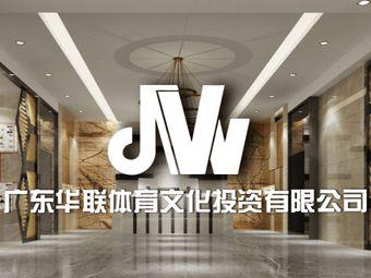 华联体育文化中心