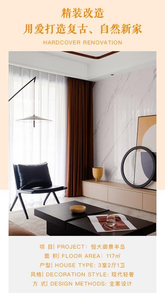 15-20万110平米三室两厅轻奢风格客厅装修图片大全