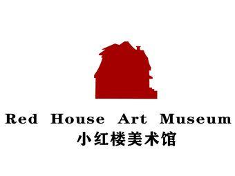 小红楼美术馆