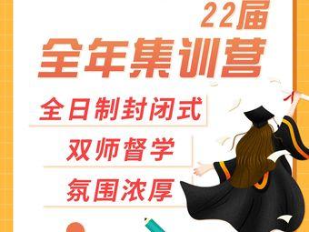 华新教育·文登考研(西区学员备考驿站)