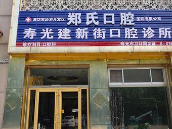 郑氏口腔建新街口腔诊所(寿光店)