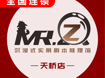 Z先生实景剧本杀推理馆(天桥店)