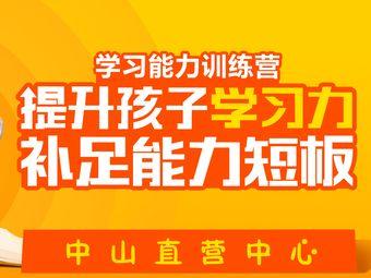 金色雨林注意力感统学习能力(中山旗舰店)