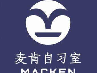 麦肯自习室(李沧店)