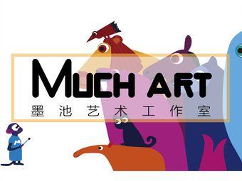 MuchArt墨池艺术工作室