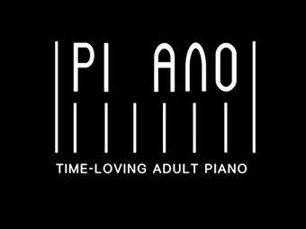 爱时光成人钢琴空间