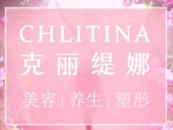 CHLITINA|克麗緹娜(東原時光道店)
