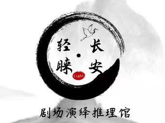轻睐·长安剧场演绎推理馆