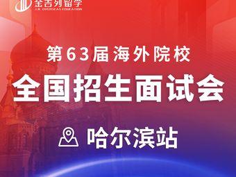 金吉列留学(黑龙江分公司)