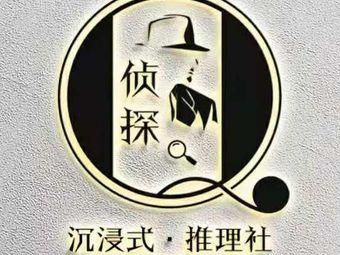 侦探Q沉浸式推理社