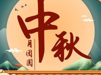 瘦立方减肥连锁专门店(高明小区店)
