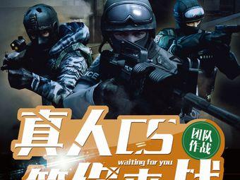 尖峰CS战场竞技馆