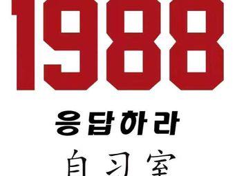 1988沉浸式自习室(河科大新区店)