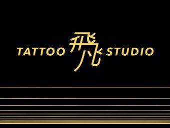 飛凡TATTOO原创设计情绪表达(品牌店)