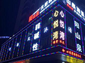 心悦湾休闲中心(松涛东二街店)