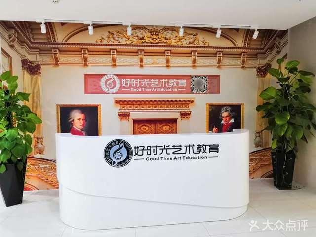 周广仁钢琴艺术中心(好时光国兴店)