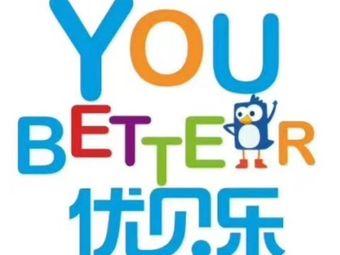 优贝乐国际儿童保育中心(江宁校区)