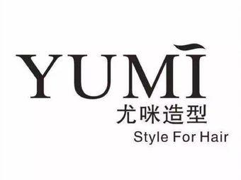 YUMI造型(句容店)