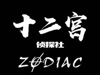 十二宫侦探社·剧本体验馆