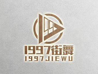 1997街舞(中东港店)