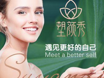 塑颜秀·MASHA玛莎科技美肤美体