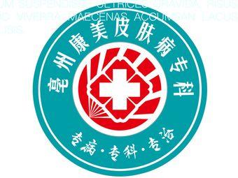 亳州康美皮肤病雀斑研究所