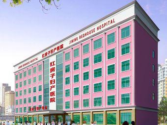 济宁红房子妇产医院