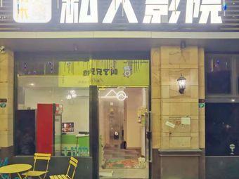 南木·私人影院(博士后广场店)