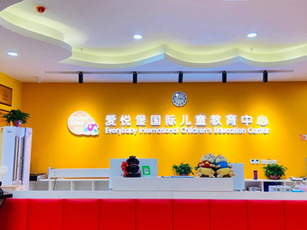 爱悦堡国际早教中心(定州尚美国际分中心)