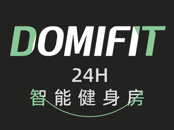 DOMIFIT 24H自在健身(金融城店)