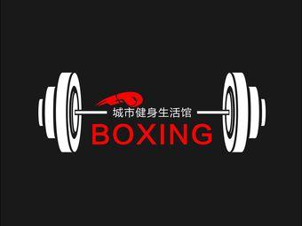 BOXING城市健身(私人定制健身工作室)