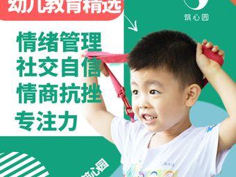 筑心园儿童性格优势教育(珠江新城店)