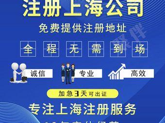 上海注冊公司代理記賬(徐匯店)