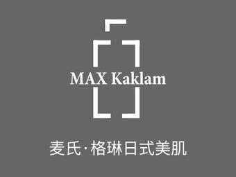 MAX Kaklam日式美肌