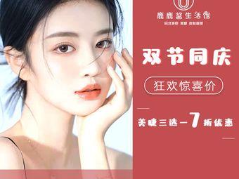 鹿鹿酱生活馆-日式美甲美睫皮肤管理