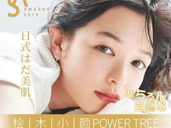 浅奢日置AS ·AWAKEN日式皮肤管理(昆明路店)