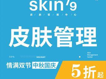 skin79皮肤管理中心(爱克大厦店)